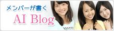 メンバーが書くAI Blog
