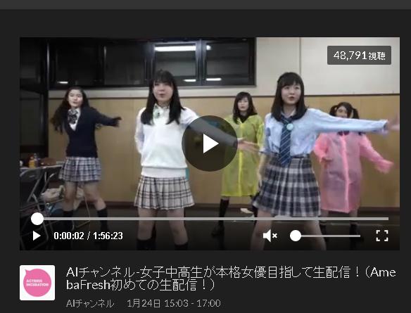 AIチャンネル AmebaFRESH!(アメーバフレッシュ)